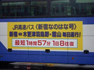 新宿・館山-3